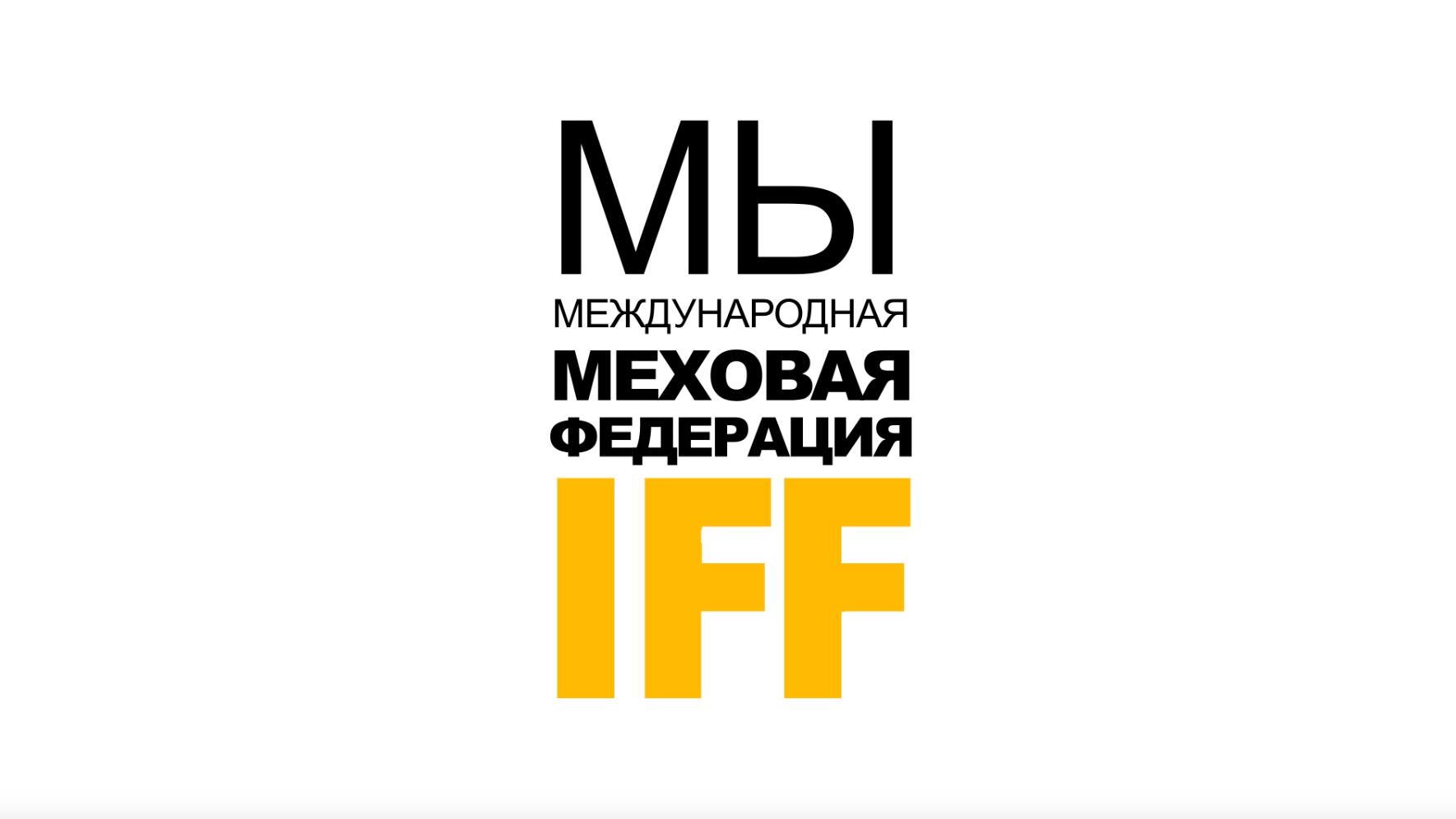 Мы являемся частью Международной федерации меха, International Fur Federation